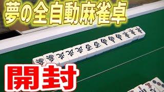 【開封動画】㊙念願の全自動麻雀卓を組み立ててみた!【グラビアアイドル】