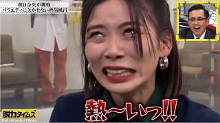【白石麻衣&フワちゃん】🆕✅「朝日奈央」さすがに奈央ちゃんの顔がすごい