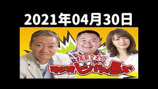 2021.04.30 清水ミチコとナイツのラジオビバリー昼ズ ゲスト:週刊IQクイズ!