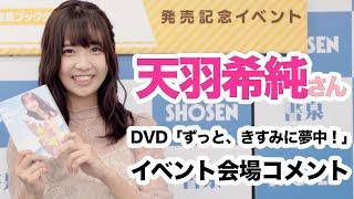 天羽希純さん DVD『ずっと、きすみに夢中!』発売!☆書泉チャンネル