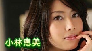 小林恵美 何年経っても美しい(1)