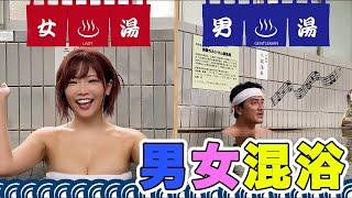 """【混浴】今いちばん""""脱げる""""シンガーソングライター藤田恵名と温泉で歌ってみた♪"""
