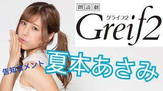 【夏本あさみ】朗読劇「Greif2」告知コメント