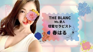 【THE BLANC】Ms.愛人の壇蜜セラピスト♡春はるさん