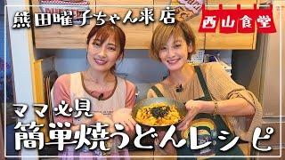 【熊田曜子ちゃん来店】忙しい時にパパッと作れる焼うどん!【西山食堂】