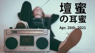 【広告なし】壇蜜の耳蜜 2021.4.26