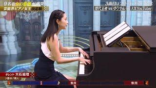 TEPPEN2020秋 大石絵理  『香水 / 瑛人』 ピアノ解析