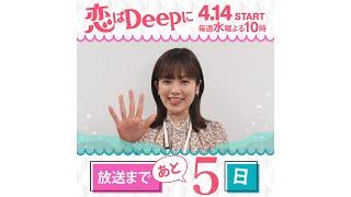 筧美和子『恋はDeepに』初回まであと5日!カウントダウン【日テレドラマ公式】