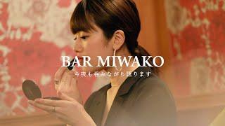 【BAR MIWAKO】お酒を飲みながら究極の選択に答えます