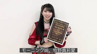 【西尾市シティプロモーション特命大使】モーニング娘。'21の牧野真莉愛さんが就任