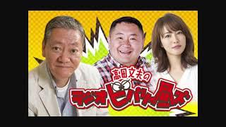 2021.04.16磯山さやか、松村邦洋が太田上田に出演した話 高田文夫ラジオビバリー昼ズ