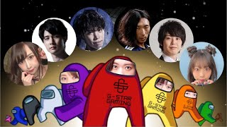 【Among us】G-STAR Gamingの人たちと宇宙人狼!【なない、倉持由香、鈴木咲、芦澤佳純、夏乃さやか、吉田早希、青山ひかる、どぐら、もけ、ナウマン】