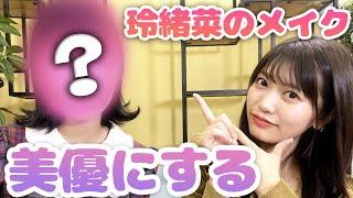 【メイク交換】中川美優をすっぴんからギャルにしてみた【大変身】