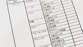 TOKIO城島茂の25歳年下妻・菊池梨沙、「お騒がせして申し訳ありません…今後このような事のないよう」と謝る 掃除リストも公開
