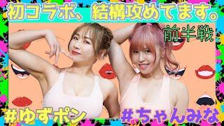 【プロレス女子二人でトレーニング 前半】「愛川ゆず季さんを乗せてみた。」【女性コラボ】