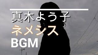 【真木よう子のBGM】ドラマ「ネメシス」第5話