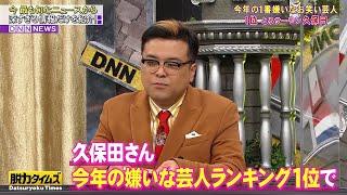 【大原優乃】最も興味深い瞬間✅✅ 久保田さん 今年の嫌いな芸人ランキング1位で