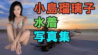 小島瑠璃子 水着写真集 (Ruriko Kojima)
