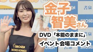 金子智美さん 15枚目のDVD『本能のままに』発売記念イベント開催!☆書泉チャンネル