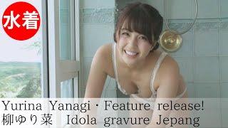 【柳ゆり菜】Japanese gravure idol/Bath scene full!!