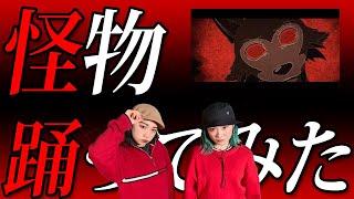 怪物/YOASOBI プロダンサーが踊ってみた – NARU×miyu【オリジナル振付】