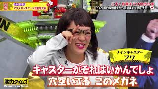 【フワちゃん × 白石麻衣】最も興味深い瞬間 ・ メガネで遊ばない!