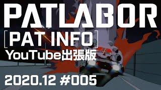 【パトレイバー公式】パト・インフォ 2020年12月号 #05 YouTube出張版