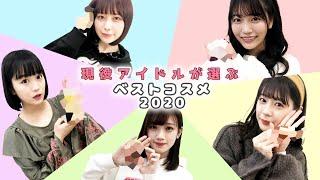 【2020年ベストコスメ】現役アイドルがガチでおすすめしたいコスメ大公開!