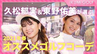 【女子ゴルフ】久松郁実&東野佑美が2021年春のオススメゴルフコーデをご紹介!!