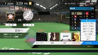 プロスピ2020 牧野真莉愛ちゃんを優勝に導く#4