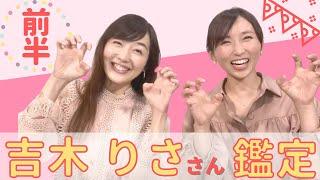 女神吉木りささん、降臨しました❗️GWスペシャル鑑定で〜す!!