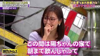 【大原優乃】最も興味深い瞬間 ・久保田さん 今年の嫌いな芸人ランキング1位で