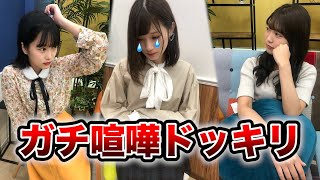 【本気!!】まねきケチャ篠原葵『ガチ喧嘩ドッキリ!』