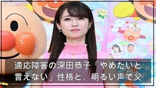 適応障害の深田恭子「やめたいと言えない」性格と、明るい声で父が語った娘のこと(週刊女性PRIME) – Yahoo!ニュース