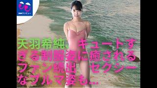 【グラビア】【天羽希純】爽やかでかわいい制服姿をアップし、ファンから絶賛するコメントが相次いで寄せられている。