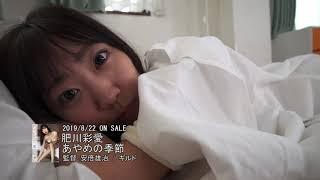 肥川彩愛「あやめの季節」ダイジェスト