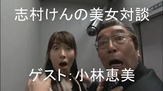 志村けんの美女対談 ゲスト:小林恵美(後編)