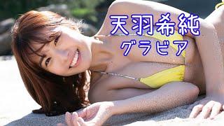 天羽希純 グラビア – Amau Kisumi Gravure