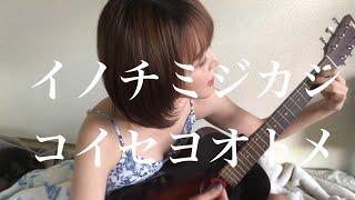 イノチミジカシコイセヨオトメ【クリープハイプ】弾き語り