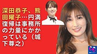 【深田恭子】【熊田曜子】2人の女性を生き返らせる方法。???
