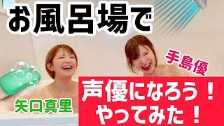 【お風呂トーク】✖️【声優になろう!】異色のコラボレーション