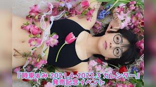 『時東ぁみ 2021.4-2022.3 カレンダー』発売記念イベント・バンド歌謡曲ライブ