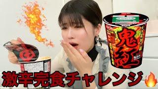 甘党が激辛カップ麺完食チャレンジで悶絶する動画