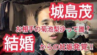 【TOKIO城島茂結婚】そのお相手菊池梨沙って誰?について
