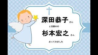 休養されている「深田恭子」さんと実業家の「杉本宏之」さんを占ってみました