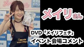メイリさん 8枚目のDVD『メイリフェチ』発売記念イベント開催!☆書泉チャンネル