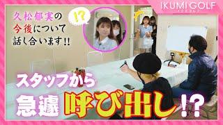 【緊急】スタッフから急遽呼び出された久松郁実!2年目を迎える「IKUMI GOLF」の今後を話し合います!!