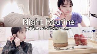 【ナイトルーティン】22歳ひとり暮らし、帰宅してからの過ごし方