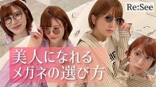 【男女必見】誰でも美人になれるメガネ!!