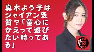 【真木よう子】マキは「大丈夫ですか…ただ暴力を振るっているのか、それとも私の周りにいるのか」と不快そうに見えた。 普段は親密な関係にある森田さんから、マキの私生活を電話で紹介されました。
